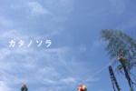 天の川七夕まつりの日の吹き流しソラ【カタノソラNo.20】