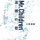 『書籍「Mr.Children 道標の歌」発売!!』の画像