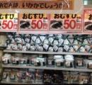 【画像】 コンビニ「おにぎり全品50円引きです。」(´;ω;`)