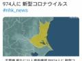 NHKさん、新型コロナ報道で千葉県と茨城県を取り違えるミス