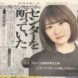 『【乃木坂46】生駒里奈、20thシングルのセンターを断っていたことが判明!!!』の画像
