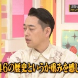 『【乃木坂46】バナナマン設楽『乃木坂46の歴史、重みを感じる選抜・・・』』の画像