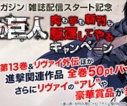 別マガ電子版配信を記念して、BookLive!で『進撃の巨人』キャンペーン開始!