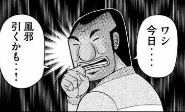 【衝撃】カイジの「ハンチョウ」に学ぶ風邪対策!この漫画は現代社会人の生き方の教科書(迫真)