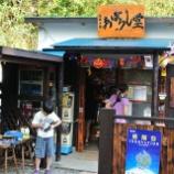 『駄菓子屋「まぼろし堂」』の画像