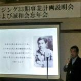 『【フォトレポート】 フジハウジング33期事業説明会 開催!』の画像