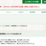 『【営業再開】「炭焼きレストランさわやか」が5月21日(木)より浜松市内全店舗の営業を再開!』の画像