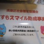 神戸にゃん太の会