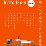 『「シェフのステンレス・キッチン」市場投入へ!強みを生かした中小企業の異分野進出を支える「連携」のポイント。』の画像
