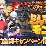 『新作パズルRPG【ジャマモン】予約トップ10でも事前登録キャンペーン開始!』の画像