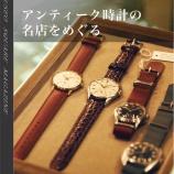 『『MUUSEO SQUARE/ミューゼオスクエア』アンティーク時計の名店をめぐる・・・雑誌掲載情報』の画像