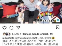 【元Jリーガー】潮田玲子の夫・増嶋竜也さん、YouTuber転身www