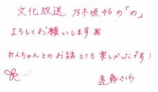 【エース】乃木坂46 遠藤さくら、字が綺麗!!!
