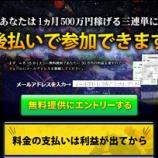 『【リアル口コミ評判】後払いができる情報会社(ユニティ成田一郎)』の画像