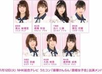11/12放送「うたコン」AKB48出演メンバー発表!チーム8からは7人出演!