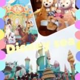 『夢の国!ディズニーシー!!』の画像