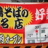 『【朗報】8月オープン!赤い看板が目印だった「好麺」が浜松駅近くに復活!?あの鶏そばがまた食べられるかも』の画像