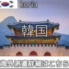 『韓国VIPマッサージ求人情報』の画像