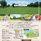 『【お知らせ】彩湖・道満グリーンパーク「BBQガーデン」が明後日9月17日(土曜日)にオープン!事前予約で、手ぶら・楽ちん・準備いらずのバーベキューを!』の画像