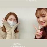 『【乃木坂46】これはアツい!久々の2ショット!!!白石麻衣×大原櫻子『忙しいのに、あってくれてありがとう、、』』の画像