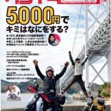 『全日本ST600クラス参戦《中村竜也選手》衝撃の大失態!!とは?』の画像
