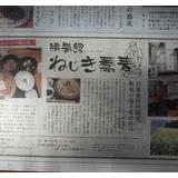 丹波新聞に掲載いただきました。