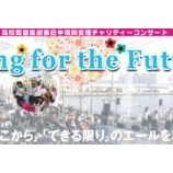 『大阪南港ATC Sing for the Future Vol.37 2019年12月14日 【情報】』の画像