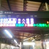『都営新宿線(その2) 夜間ラッシュ時・笹塚から本八幡まで乗車してきました!』の画像