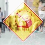 『新型コロナウイルスの現状を正しく理解しよう【厚生労働省 HP 2月13日時点版】』の画像