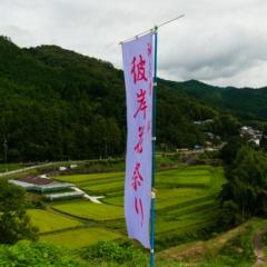 明日香・彼岸花祭り【2018】