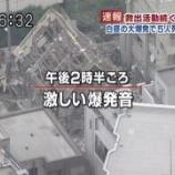 『渋谷シエスパ爆発事故の宮田春美社長の現在やその後の跡地について仰天ニュースで特集』の画像