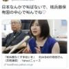 岩田ちゃん「何もしないくせに、頑張っている人達を笑わないで。」