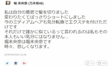 【乃木坂46】堀未央奈「誰かに似ているって言われるのは悲しい」