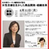 『受賞記念セミナー/元日経ウーマン編集長が語る「女性目線を生かした商品開発・組織改革」』の画像