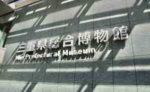 とても魅力的な三重県総合博物館