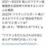 『2020.8.2 山本 慎一氏特集 -今後のワクチン計画だそうです。』の画像