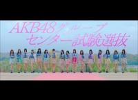 【あれから2年】AKB48グループセンター試験とは何だったのか