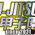 【コラム】SJJJF・村田会長の活動報告「柔術甲子園」「ランキングサーキット」無事終了