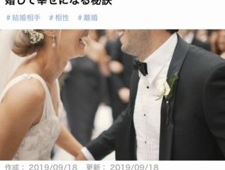 【寄稿】価値観が合わない彼とは別れるべき? 結婚して幸せになる秘訣