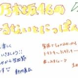 『【乃木坂ANN】今更だけどこれ面白いなww』の画像