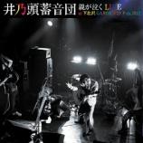 『CD Review:井乃頭蓄音団「親が泣く LIVE at 下北沢GARDEN 29 Feb.2012」』の画像