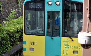 武庫川線のTORACO号&トラッキー号