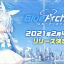 【ブルアカ】2021年2月4日リリース決定!【ブルーアーカイブ】