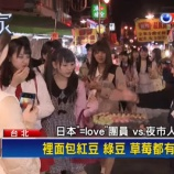 『[動画]20180325 『台湾のニュース』=LOVEが夜市に訪れた模様がニュースで紹介 【イコールラブ、イコラブ】』の画像
