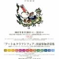 『大黒祭』信州上田芸術祭 参加者募集開始!
