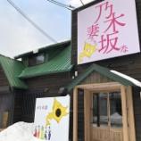 『北海道にオープンするパン屋『乃木坂な妻たち』代表が乃木坂46ファンであることが判明・・・』の画像
