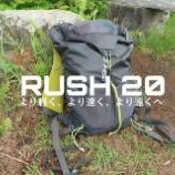 『スピードハイクに帰宅ラン…PaaGo WORKS RUSH20をレビュー!』の画像
