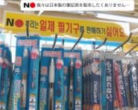 【画像】韓国の筆記用具店「我々は日本の文房具を売りたくありません(売りながらwwwwwww)」