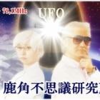 『6月19日放送「今週24日はUFO記念日」UFO観測してみませんか。』の画像