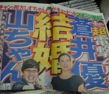 『【速報】蒼井優と山ちゃんが結婚! 』の画像